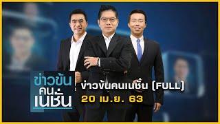 ข่าวข้นคนเนชั่น | 20 เม.ย. 63 | FULL | NationTV22