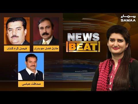 Hukumat Aur Opposition ke Bayanat | News Beat | Paras Jahanzeb | SAMAA TV | 26 April 2019