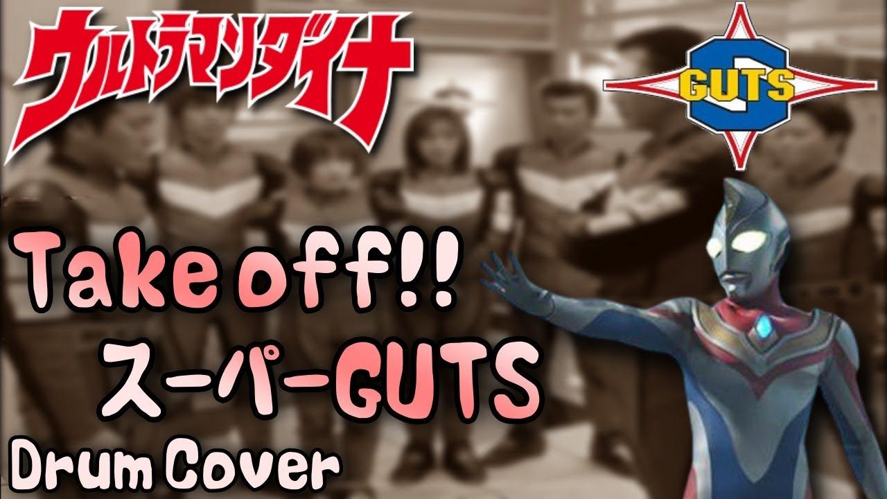 """ウルトラマンダイナ """"Take off!! スーパーGUTS"""" /Ultraman Dyna """"Take off!! Super GUTS"""" - Cover"""