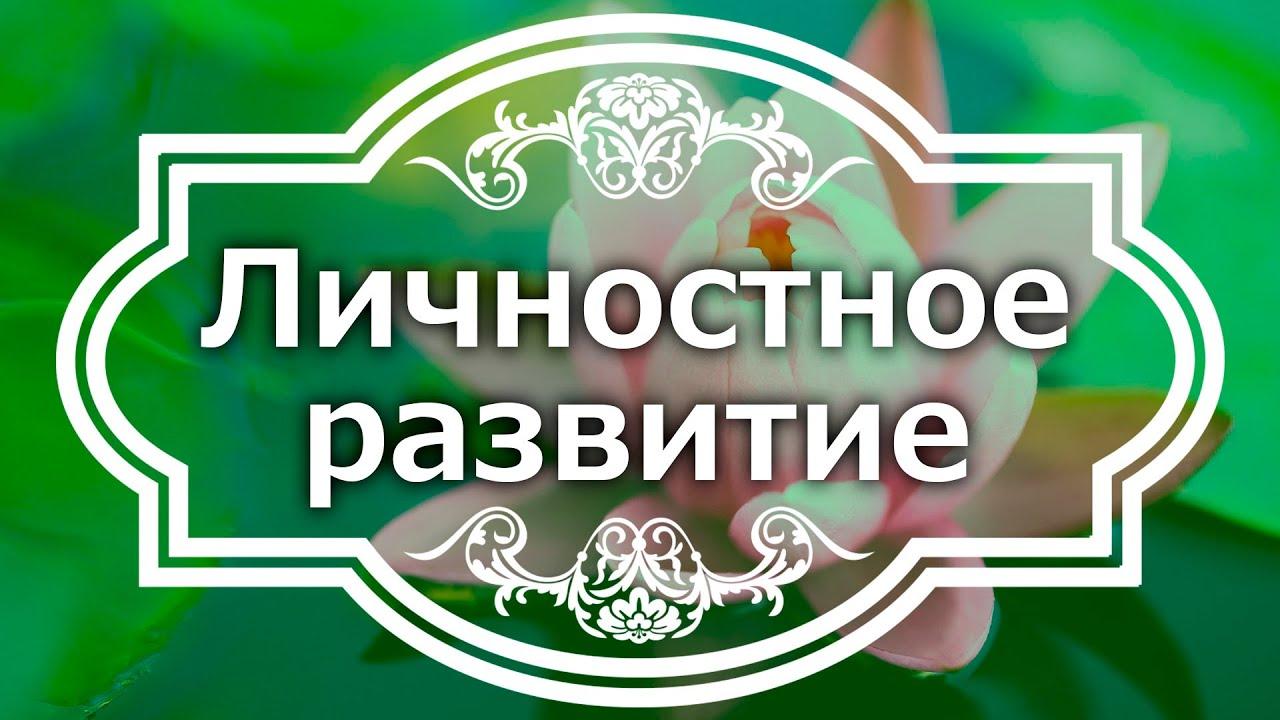 Екатерина Андреева - Личностное развитие