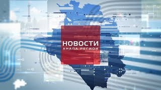 "Новости ""Анапа Регион"" от 16 января 2019 года"