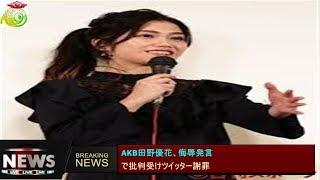 AKB田野優花、侮辱発言で批判受けツイッター謝罪 AKB48の田野優花(20)が、韓国好きの日本人を侮辱したとして批判を受け、謝罪した。 有名人とのゴ...