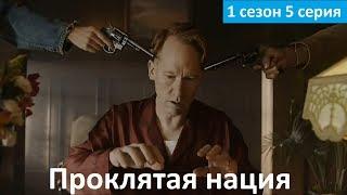 Проклятая нация 1 сезон 5 серия - Русское Промо (Субтитры, 2017) Damnation 1x05 Promo