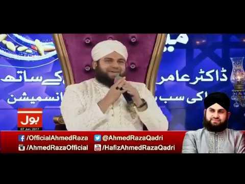 Sab se Aula o Aala hamara Nabiﷺ | Ahmed Raza Qadri in Ramzan Mein Bol Transmission 2017 | BOL Tv