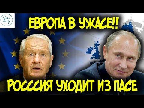 Смотреть Россия уходит из Совета Европы. Европа в ужасе. онлайн