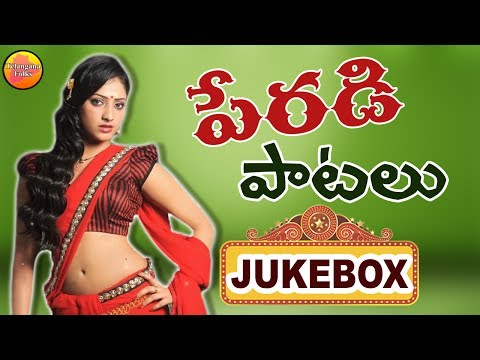 Perady Patalu Jukebox | Peradi Songs | Comedy Songs Telugu | Telangana Comedy  Songs | Folk Songs