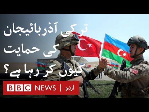 Armenia-Azerbaijan Conflict: Why is Turkey supporting Azerbaijan? - BBC URDU