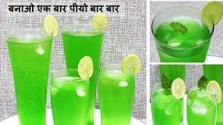 इंस्टेंट तरोताजा करने वाला ड्रिंक दिनभर की स्फूर्ति ला दे summer drink recipes | Summer Recipes