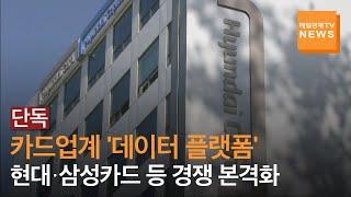 [매일경제TV 뉴스] [단독] 카드업계 달구는 '플랫폼…