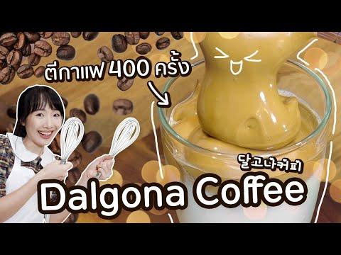 สอนทำกาแฟโฟมเกาหลีสุดฮิต แค่ตี 400 ครั้ง!? 【Dalgona Coffee】#stayhome #withme