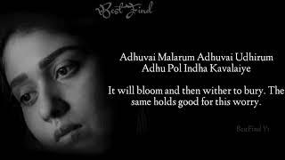 Idhuvum Kadandhu Pogum | English Translation | Sid Sriram | Nayanthara,Vignesh shivan.