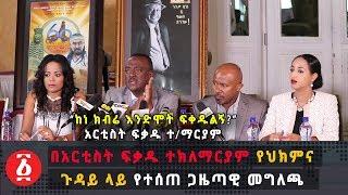 Ethiopia: በአርቲስት ፍቃዱ ተክለማርያም የህክምና ጉዳይ ላይ የተሰጠ ጋዜጣዊ መግለጫ