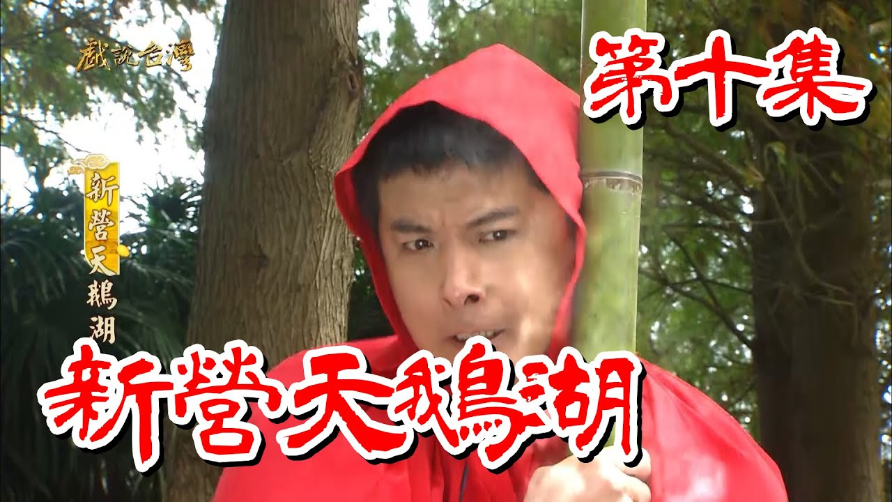 【戲說台灣】新營天鵝湖 10