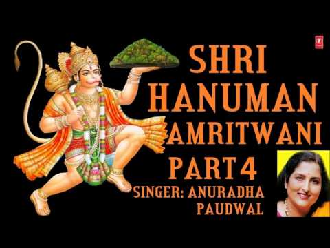 Shri Hanuman Amritwani in Parts, Part 4 by Anuradha Paudwal I Audio Song I Art Track