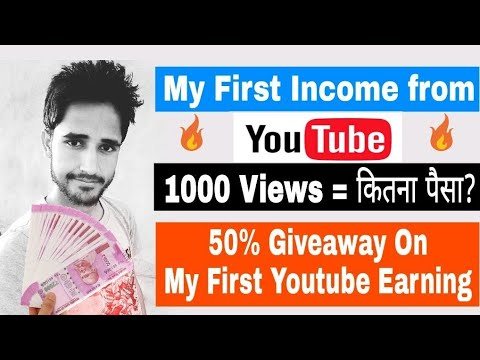 My First Income From Youtube 🔥 | 1000 Views = कितना पैसा?