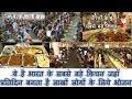 India's biggest kitchens    Top 5 Kitchens of india    India's Kitchens    भारत के सबसे बड़े रसोई