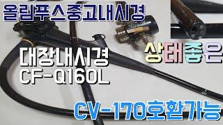 CF-Q160L 올림푸스중고대장내시경스코프 CV-170…