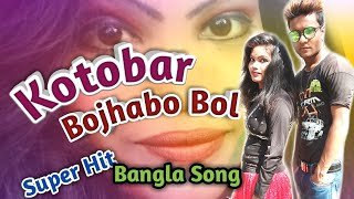 Kotobar bojhabo bol   Bengali + Hindi Mithun Saha Song // Sonar Bangla