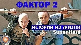 Фактор 2 - Истории из жизни (Super Hard) [Альбом 2005]