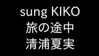 singer KIKO 情報配信チャンネル ソロアーティスト 自ら、作詞作曲、演...