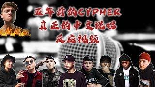 【中国新说唱2019】法国人DISS中国新说唱?居然这样评价中国嘻哈音乐 / STA CYPHER REACTION VIDEO