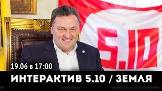Интерактив 5.10 / Земля