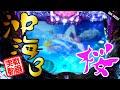 【実戦】あ~桜~~♪ CRスーパー海物語IN沖縄3桜ver.(ライト)