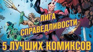видео С чего начать смотреть мультфильмы DC Comics