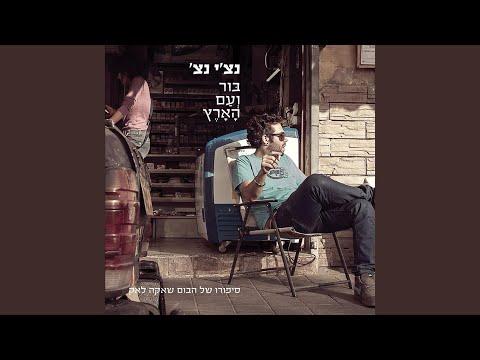 Boor Veam Haaretz