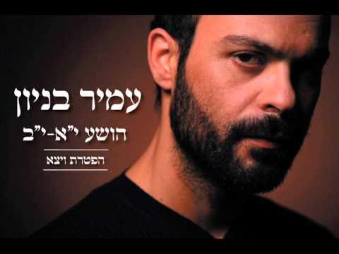 עמיר בניון הפטרות Amir Benayoun