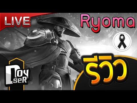 Live:ROV รีวิว Ryoma