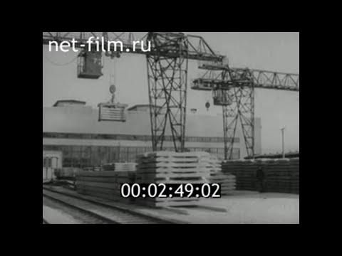 1965г. Чудово. завод железобетонных шпал. Новгородская обл