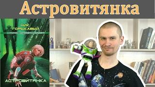 """Ник Горькавый """"Астровитянка"""". Обзор книги."""