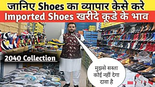 Shoes Wholesale Market In Indi…