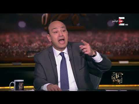 عمرو اديب هايتجنن على الهواء بعد معرفة  فوز الاهلى على الاسماعيلي فى الدقيقة 91
