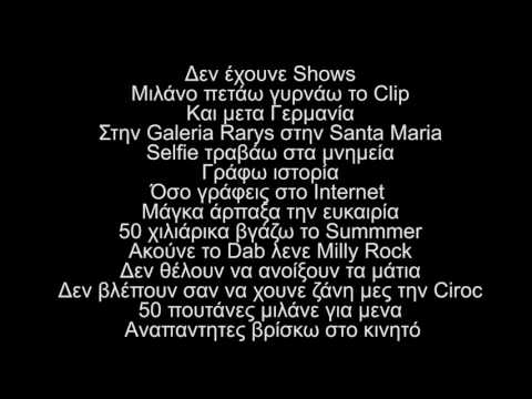 SNIK - FERRARI [LYRICS/ΣΤΙΧΟΙ]