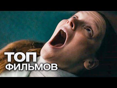 10 ДЕМОНИЧЕСКИХ ФИЛЬМОВ УЖАСОВ, КОТОРЫЕ ИСПУГАЮТ ДО УСРАЧКИ! - Видео онлайн