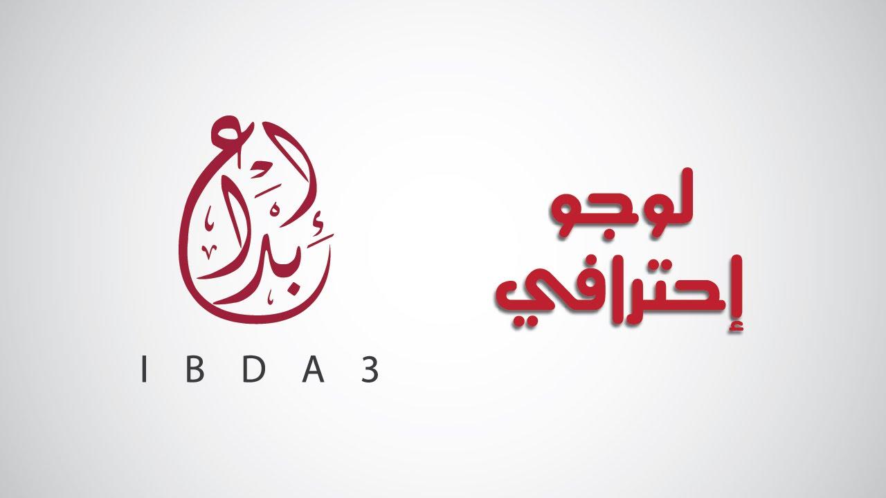 تحميل برنامج تصميم شعارات عربي مجاني