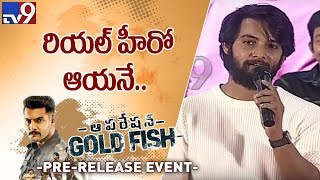 Aadi Superb Speech  @ Operation Gold Fish Pre Release Event - TV9