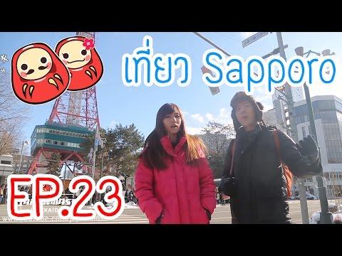 เที่ยวญี่ปุ่นกับ Japanmase Hokkaido 2016 ตอน พาเที่ยวรอบซัปโปโร (Sapporo)