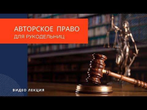 видео: Наталия Луната - Изучаем закон об авторском праве. Часть1