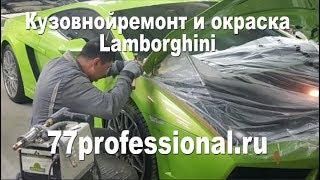 Кузовной ремонт и окраска Ламборджини  +7(964)761-88-88