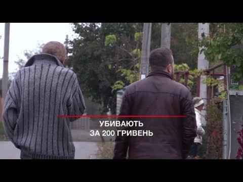 На Херсонщині молодики забили друга насмерть за 200 гривень