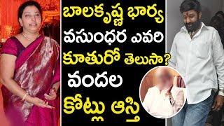 Balakrishna Wife Vasundhara Devi Assets Value | Facts About Nandamuri Vasundhara | Tollywood Nagar thumbnail