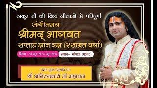 Shri Aniruddhacharya ji Maharaj   Bhagwat Katha   Day- 03 Bhopal (M.P)- 12/06/19