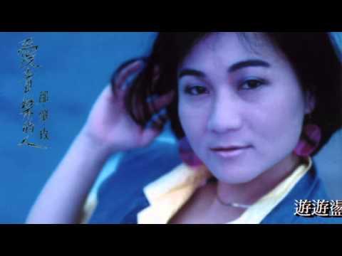 邰肇玫 單身女郎 - YouTube