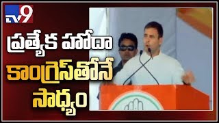 'If voted to power, will give special status to Andhra' - …