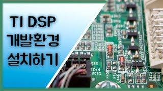 TI DSP 개발환경 설치하기