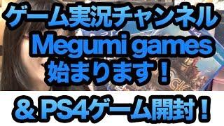 [ゲーム実況チャンネルオープン] PS4のゲーム開封 紹介! megumi games メグミゲームズだよー [PS4 #8]