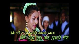 Nepali superhit Typical Song 2018 | घाँगी गुफा घुम्न जाऊ |Devi Gharti & Bhakta Darlmi Magar